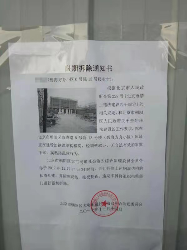 """37次举报无果——北京豪华别墅区里的""""超级违建""""卷土重来"""