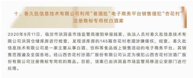 """易久批涉嫌侵犯""""杏花村""""商标 腾讯、美团是股东"""