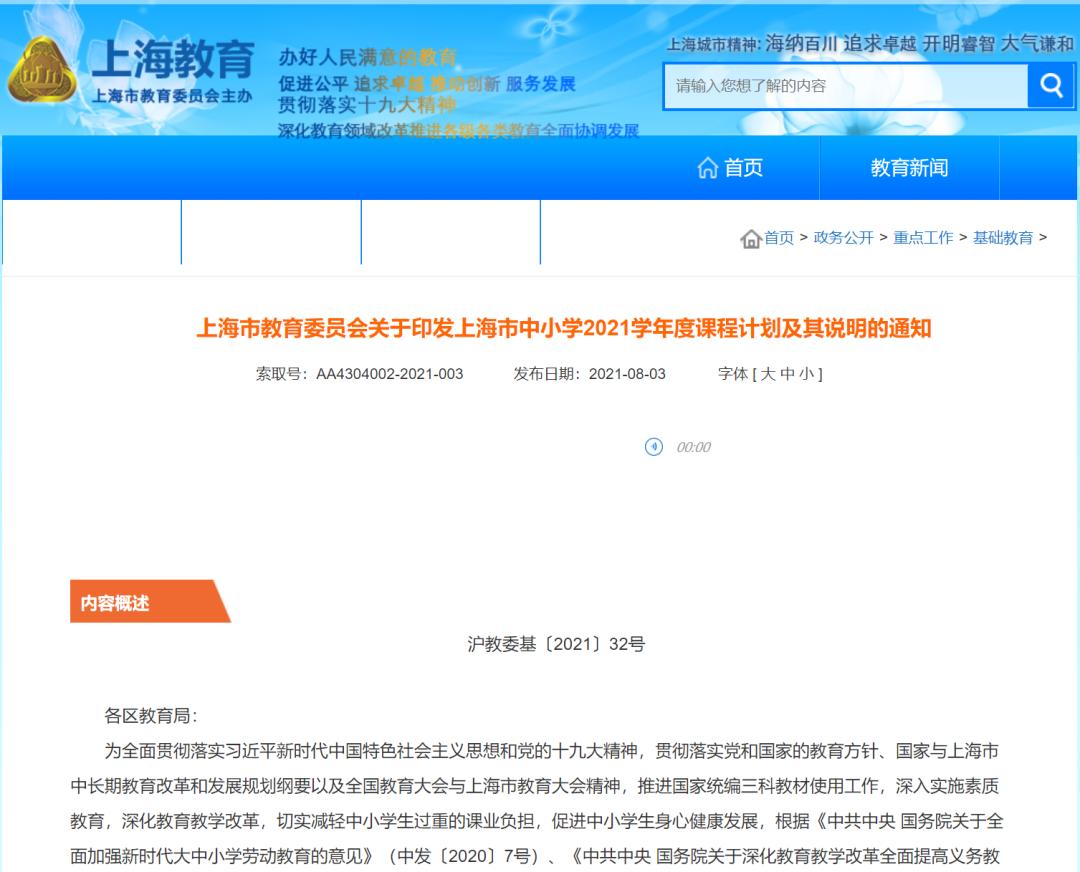 落实减负,上海市教委严禁组织中小学生参加联考或月考