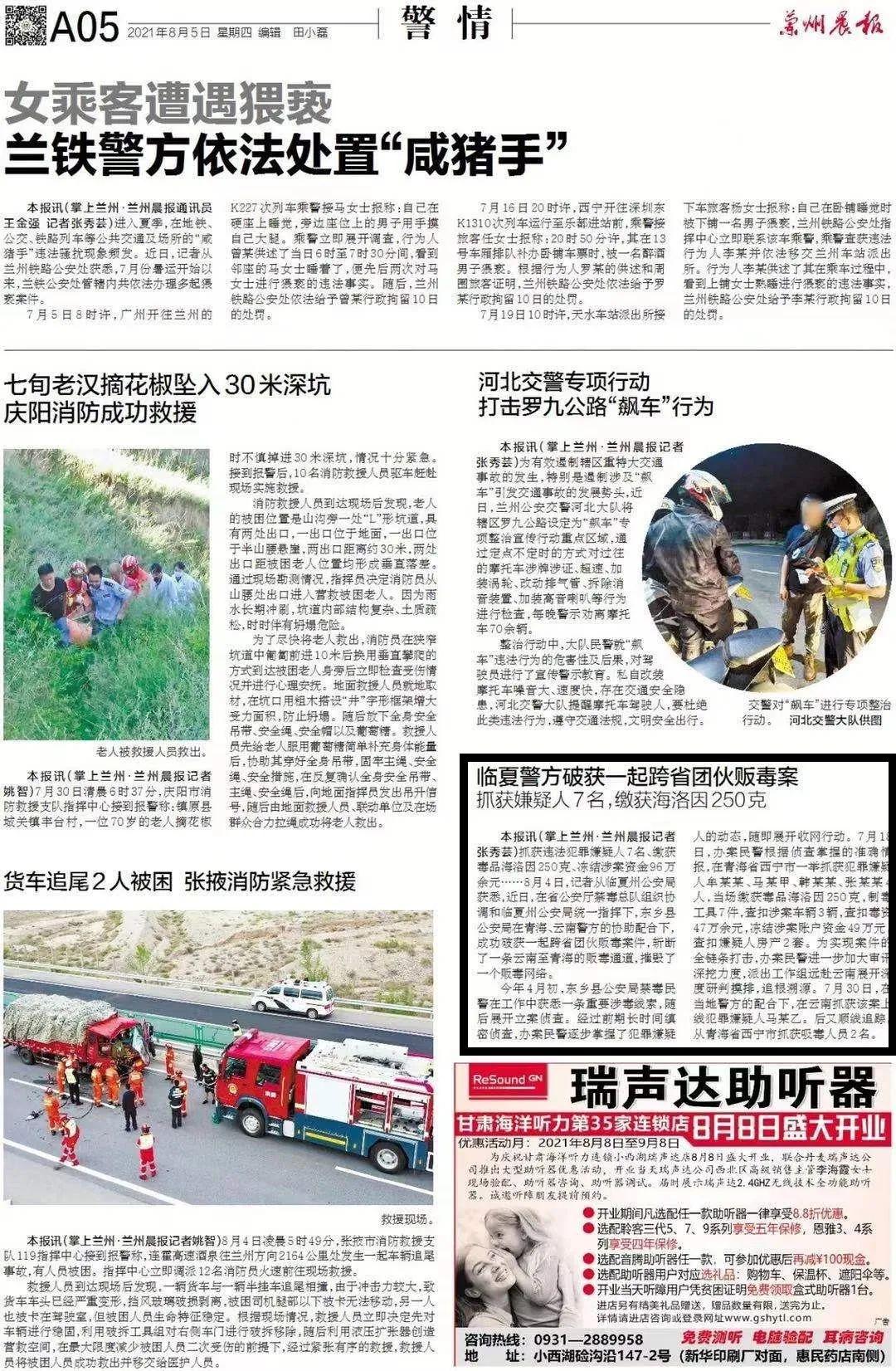 央级、省级媒体报道东乡县公安局破获团伙贩毒案件