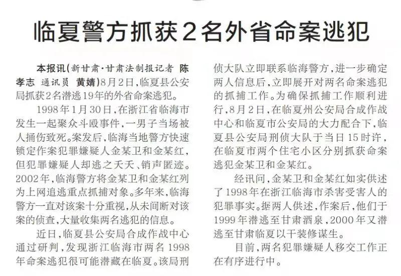 省级媒体近日刊发三篇临夏警讯