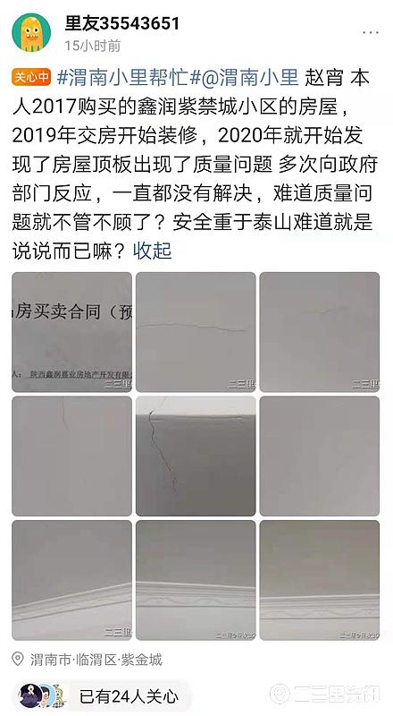 渭南鑫润·紫金城小区楼层顶板开裂 业主:未验收就交房