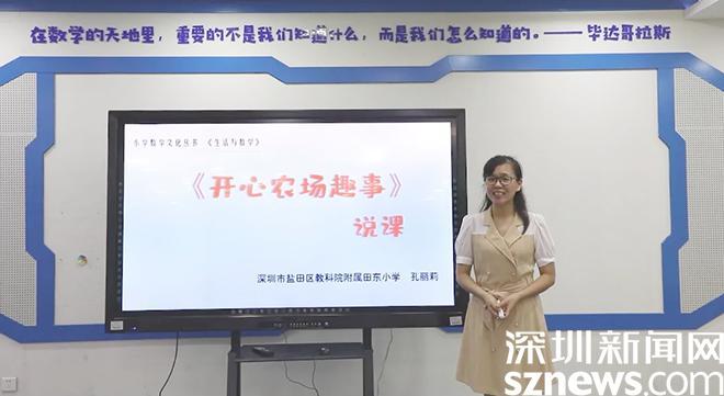 全國一等獎!鹽田區教科院附屬田東小學教師喜獲殊榮