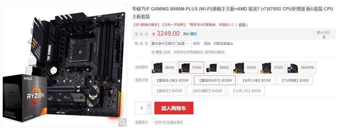 近期无大促,开学季想买便宜CPU,这两种方案可以了解一下