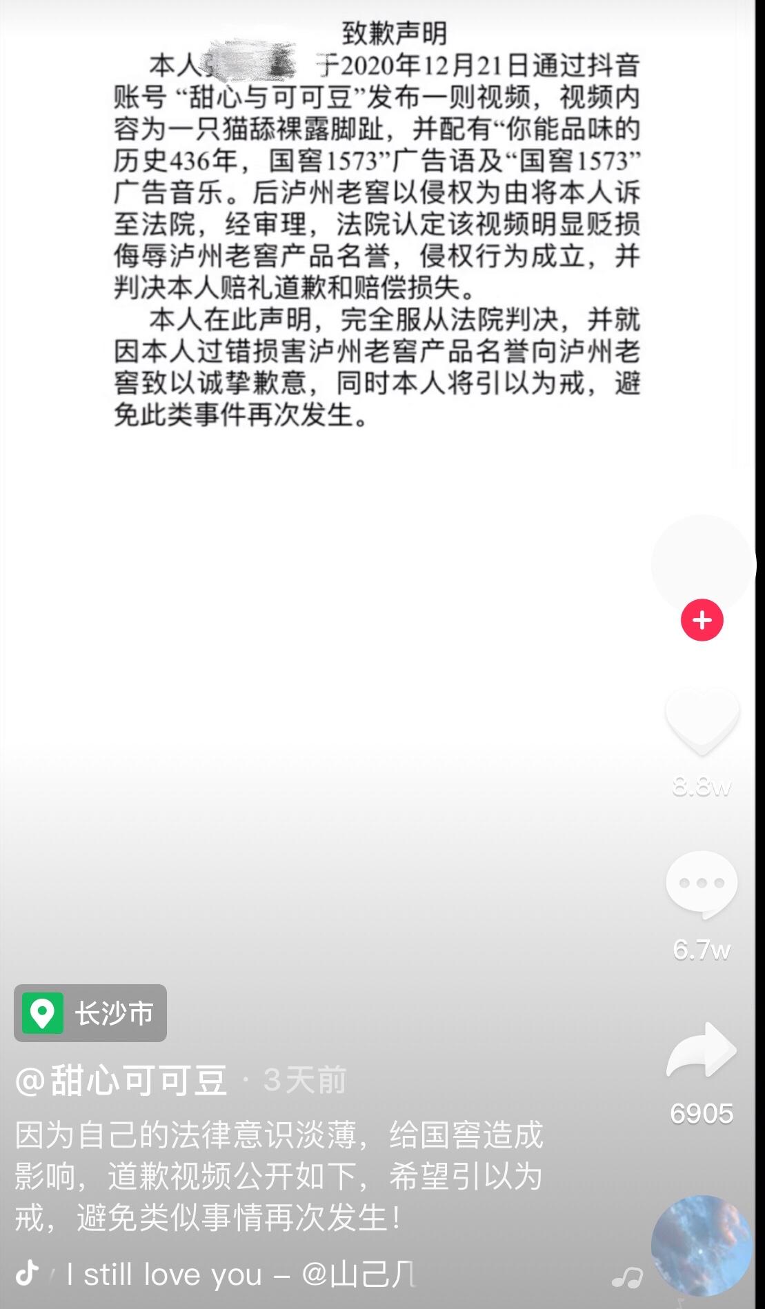 """泸州老窖""""维权门""""背后,神曲营销的边界在哪?"""