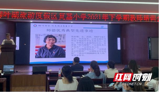 柳叶湖旅游度假区复基小学:开展师德师风宣讲 强化师德师风建设