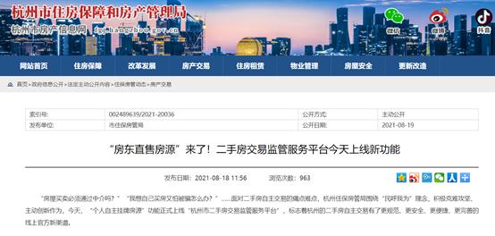 房产中介有望被取消?杭州推出房东直售房源政策 贝壳股价应声大跌