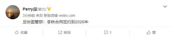 足协国管部部长:李铁合同签约到2026年