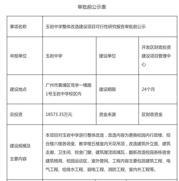 广州玉岩中学拟整体改造
