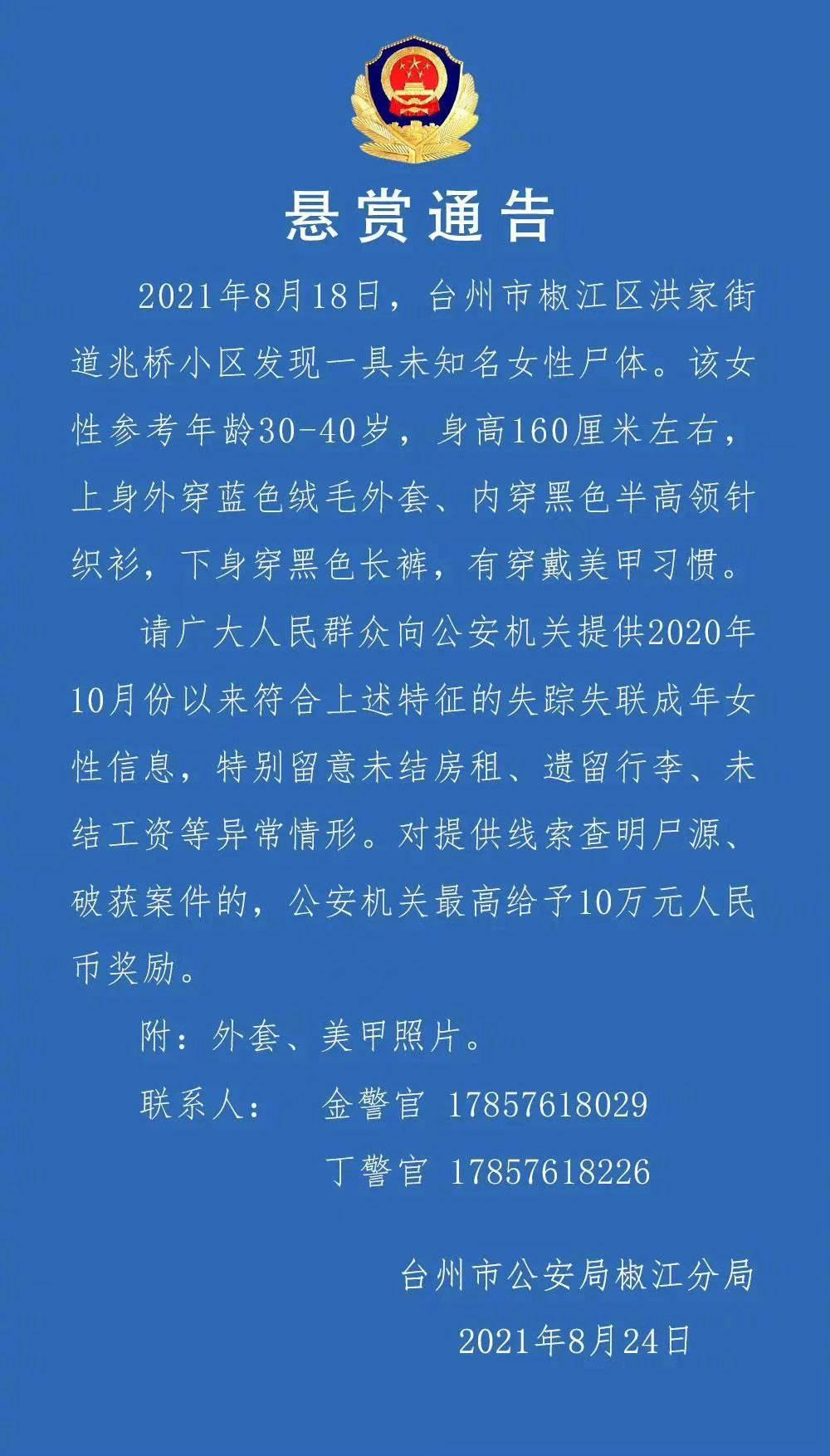 浙江台州一小区发现无名女尸:生前有穿戴美甲习惯 警方悬赏10万征线索