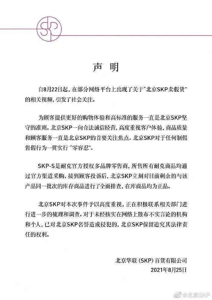 8点1氪丨iPhone 13或于9月17日发布;北京SKP回应被投诉卖假货;蜜雪冰城回应IPO传闻
