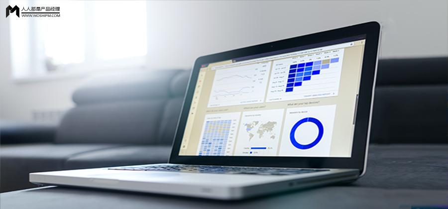产品数据分析,重点是数据还是分析?