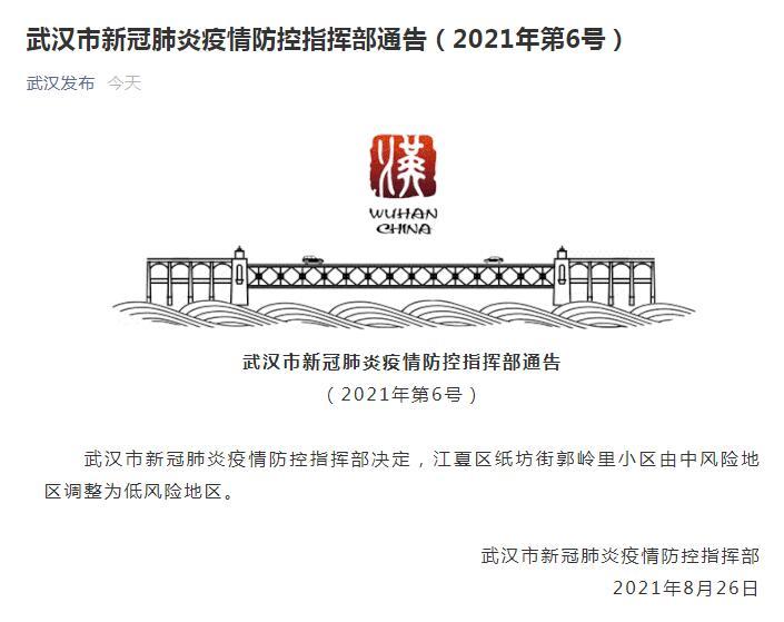 武汉一地调整为低风险地区 中高风险地区清零