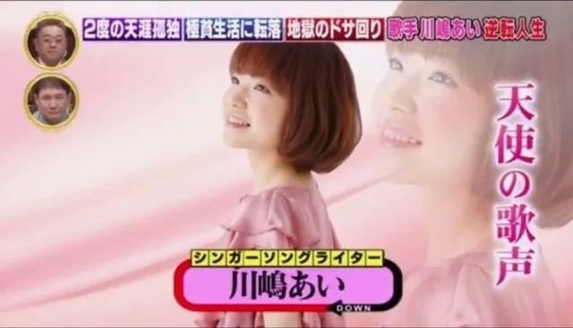 日本女生半歲就成孤兒,少年時養父母雙亡!人生陷入谷底靠「賣唱」逆風翻盤治愈無數人