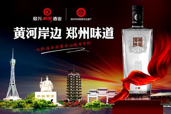 郑州君兴双桥酒业:向世界彰显品质豫酒独特魅力