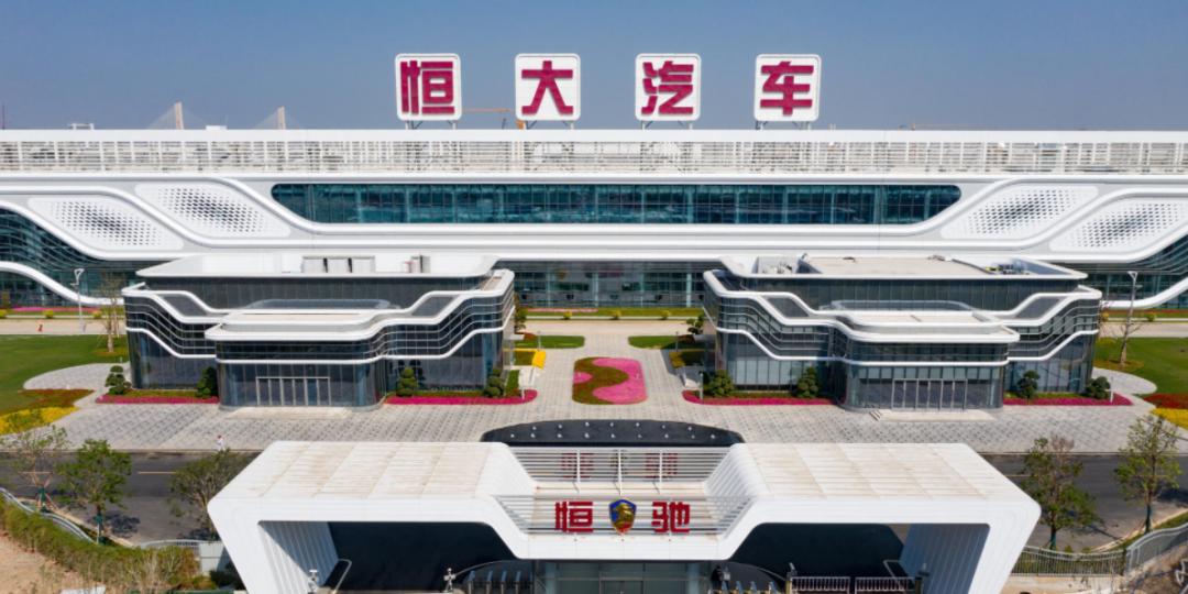 许家印深夜召开专题会,中国恒大ARD暴涨33%