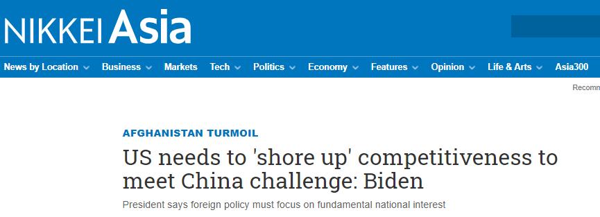"""说出真心话?拜登发表阿富汗撤军最新辩词:美国需要""""增强""""竞争力应对中国挑战"""