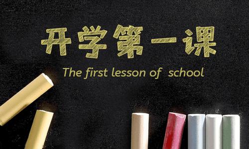 多地新学期中小学开学第一天 《开学第一课》正式播出精采回�