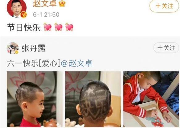 赵文卓晒10岁儿子新发型,脑袋剃哥哥字样和logo,为老爸硬核应援