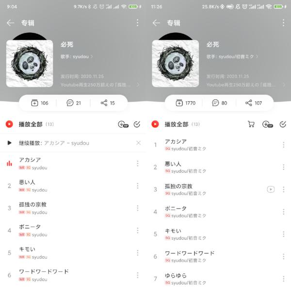 """网易云已摘除""""独家""""音乐标志 音乐版权之争或以和解告终"""