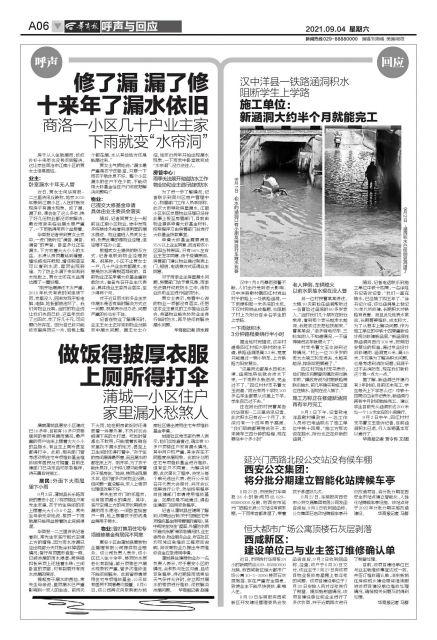 回应汉中洋县一铁路涵洞积水阻断学生上学路施工单位:新涵洞大约半个月就能完工