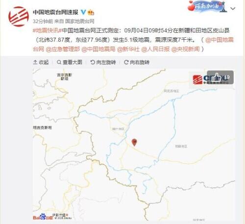新疆和田地区皮山县发生5.1级地震 暂无破坏发生