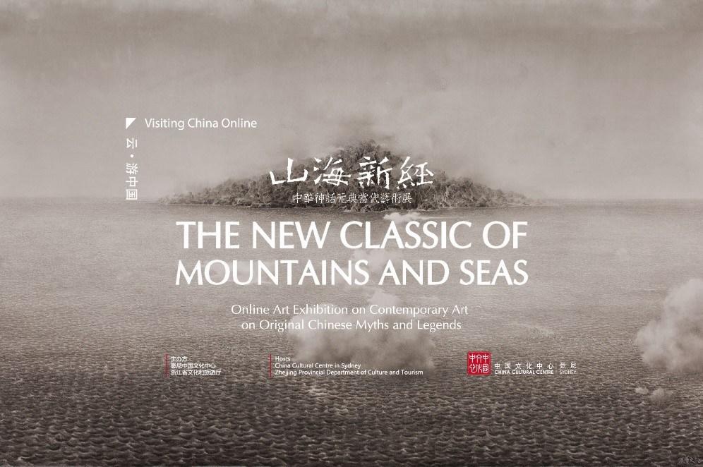 """悉尼中国文化中心推出""""山海新经""""线上艺术展"""