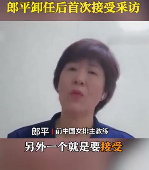 郎平卸任后首次接受采访,说出自己8年执教感受