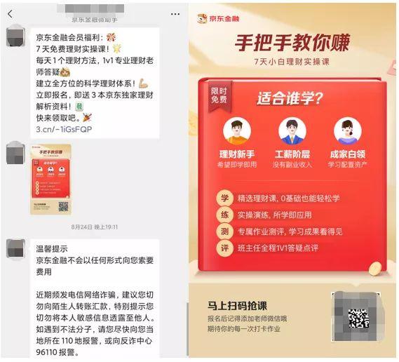 累计交易用户数4.2亿,京东金融私域运营拆解