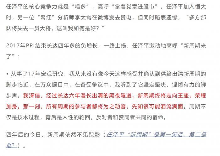 """经济学家""""手撕""""东吴证券首席!刘胜军直指1500万年薪任泽平""""忽悠""""了许家印"""