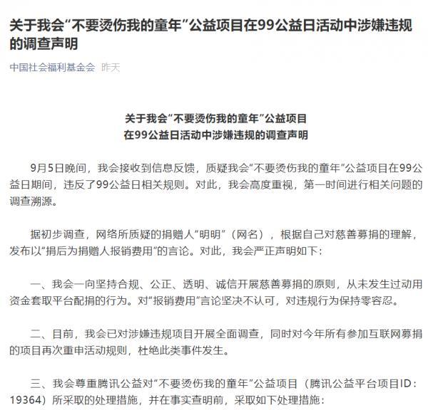 中国社会福利基金会回应涉嫌套捐:已开展全面调查