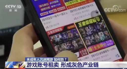 游戏账号租卖已形成灰色产业链!记者花33元租号打2小时王者荣耀、租一周价格近千元