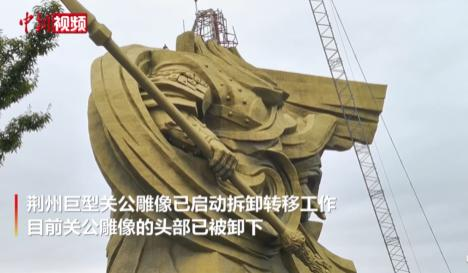 荆州市委书记谈关公像搬迁:每块铜片,都是抽向我们的耳光