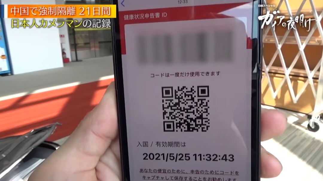 日媒记者亲身拍摄《中国隔离21天》,网友:无滤镜报道中国的真实节目,真的很少见了