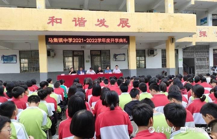 定陶区马集镇中学隆重举行2021—2022学年度开学典礼