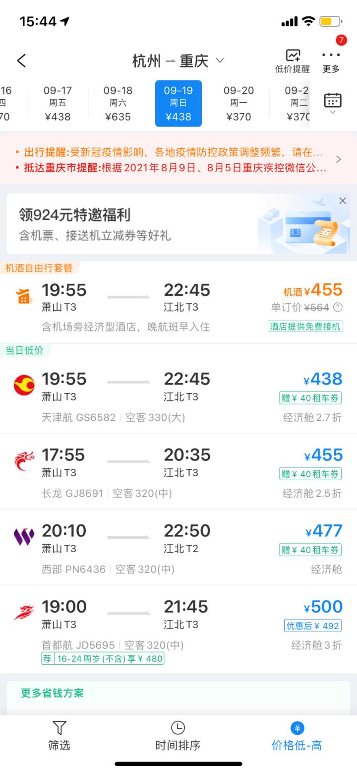 全国多地恢复跨省游,杭州排中秋出游目的地前五!买机票别忘退票险