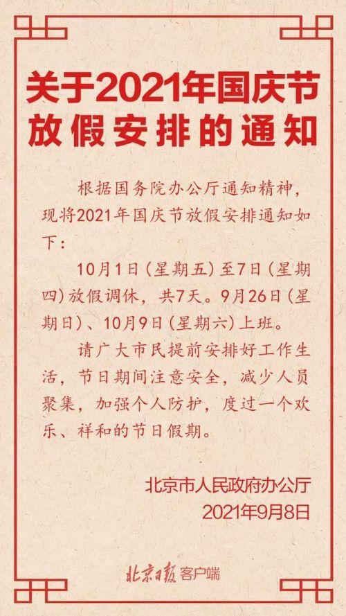 国庆节放假调休安排来了 时间表一览