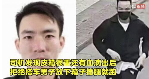 """江西""""皮箱藏尸案""""嫌疑人抓到了"""