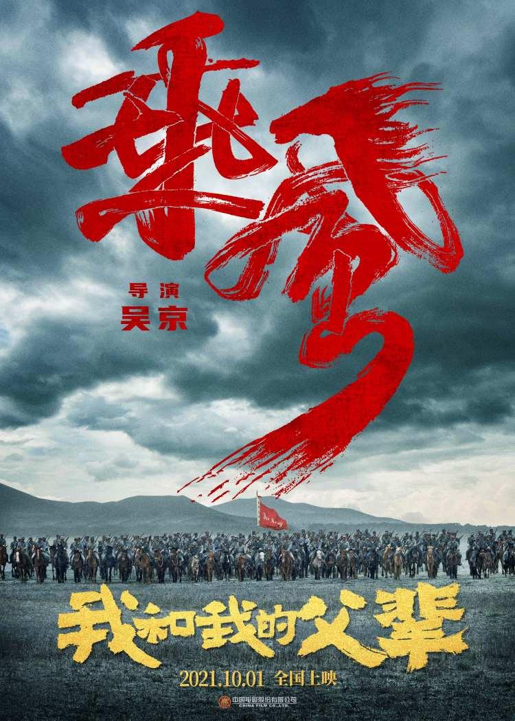 吴京再导战争题材,《我和我的父辈》之《乘风》官宣主演阵容