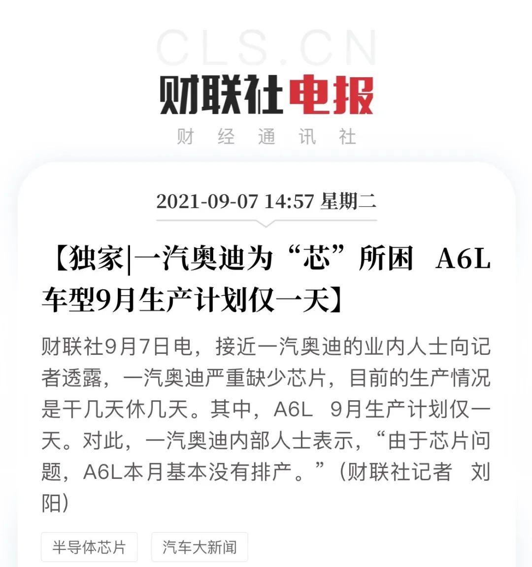 """""""闹芯""""!9月奥迪A6L仅计划生产一天"""