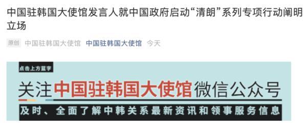"""韩媒称整治""""饭圈""""是针对韩国,中方回应"""