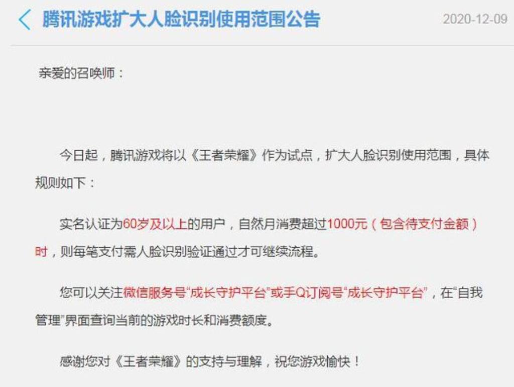 """60岁老太凌晨3点""""赵云五杀""""?最严防沉迷仍需堵漏洞"""