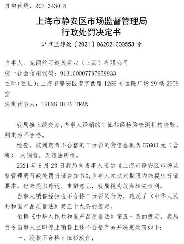 迪奥单价超6000元T恤因质量不合格被罚,9件T恤罚款5.76万元