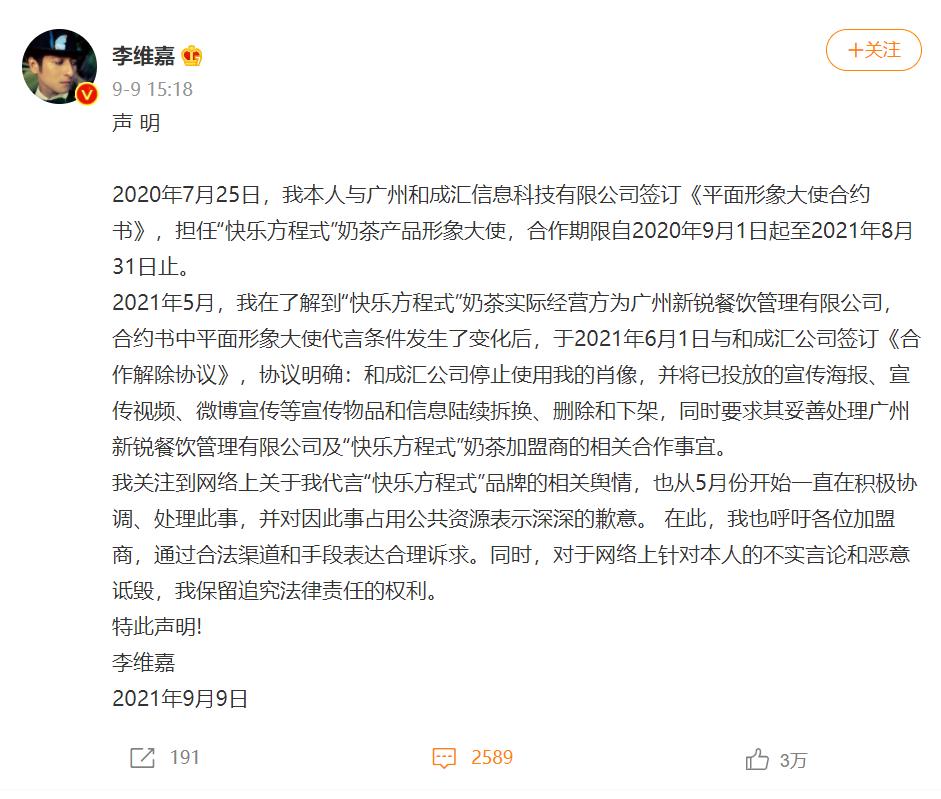 """李维嘉回应所代言""""快乐方程式""""奶茶跑路,称6月已解除合作"""
