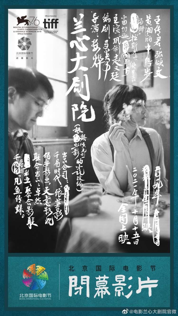 期待已久,娄烨执导、巩俐赵又廷主演《兰心大剧院》终于定档