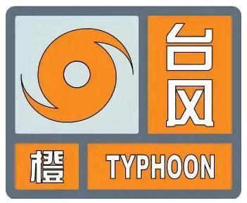 灿都和康森双台风逼近,明后两天申城将普遍出现大暴雨
