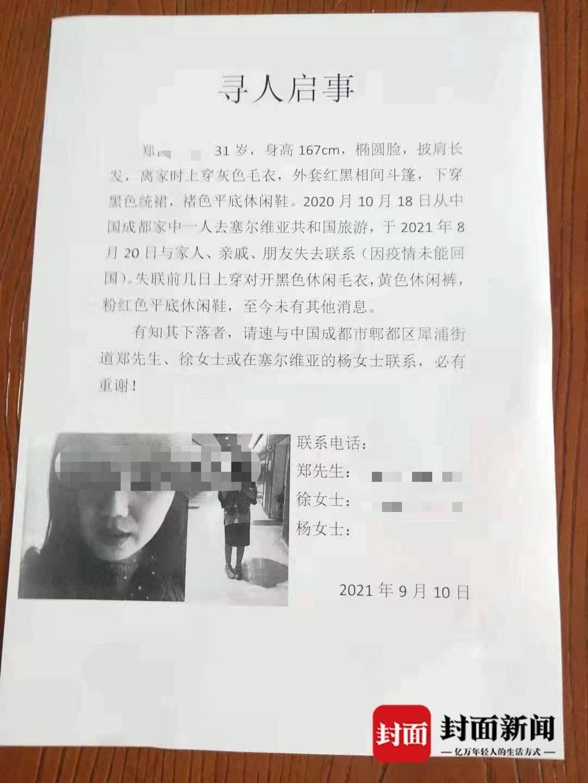 成都女子塞尔维亚旅游失联20天 父母着急寻人 警方和大使馆已介入