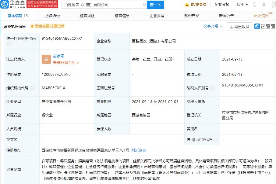 百胜餐饮于西藏投资成立新公司,注册资本1.2亿