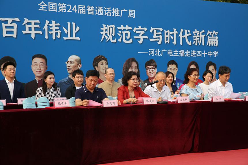 石家庄市第四十中学举办推广普通话宣传周活动