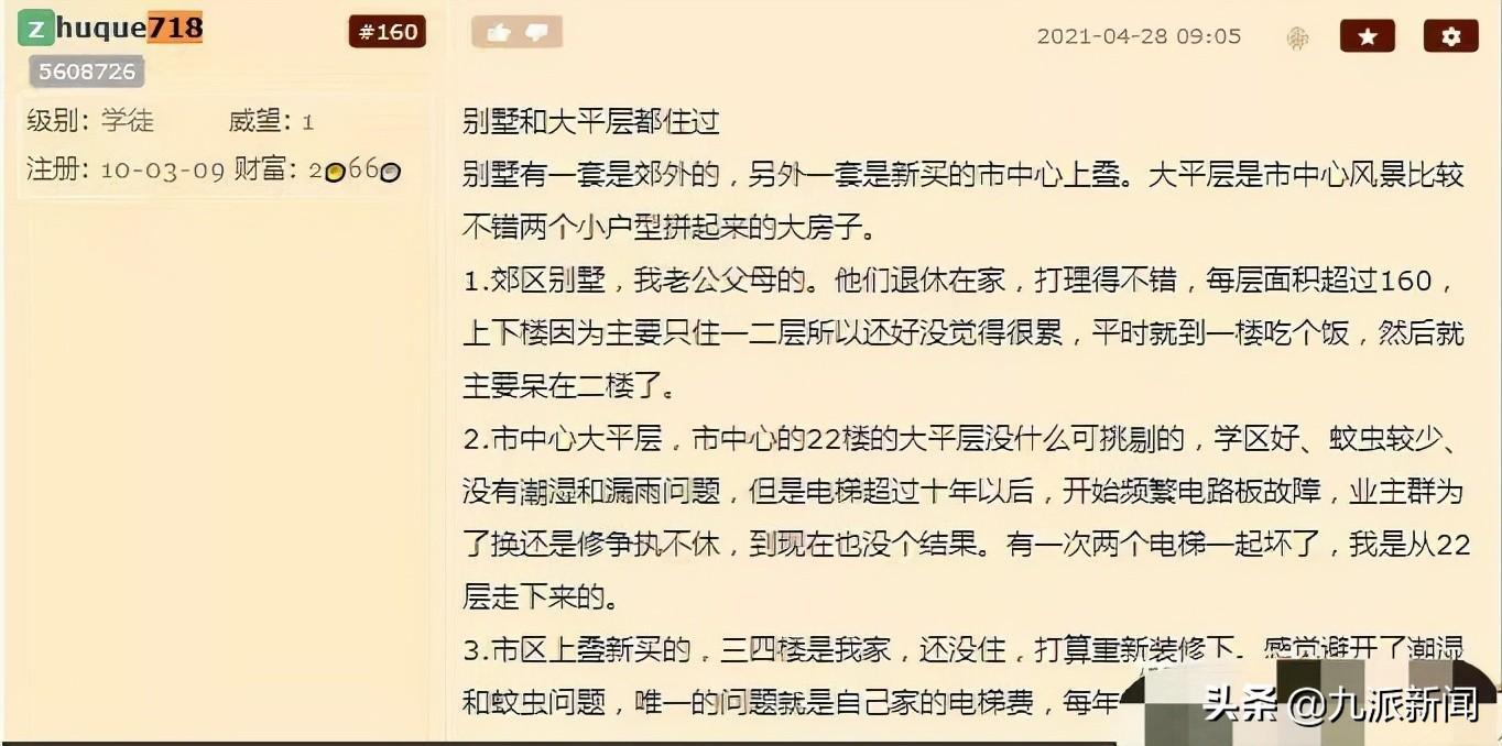 纪委工作人员疑网络炫富 官方回应